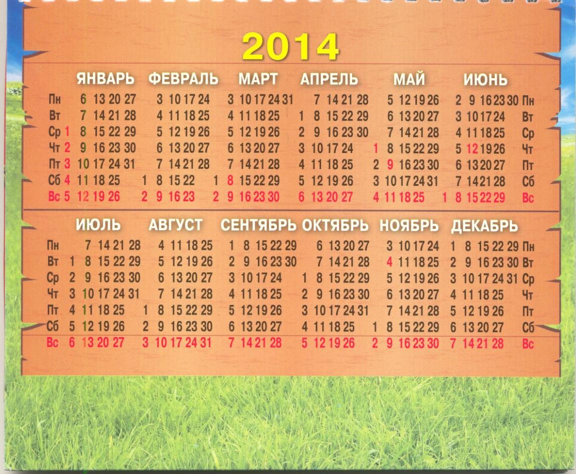 F:\календарь.jpg
