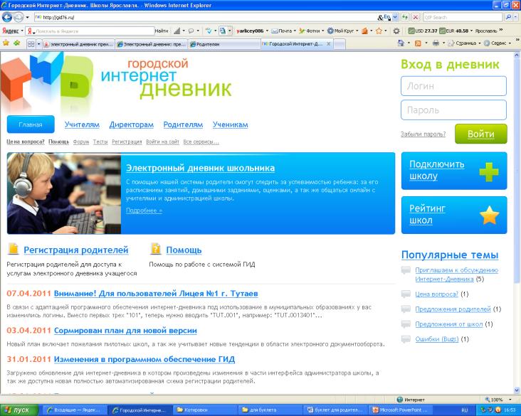 http://shkola87.ru/images/clip_image002.png
