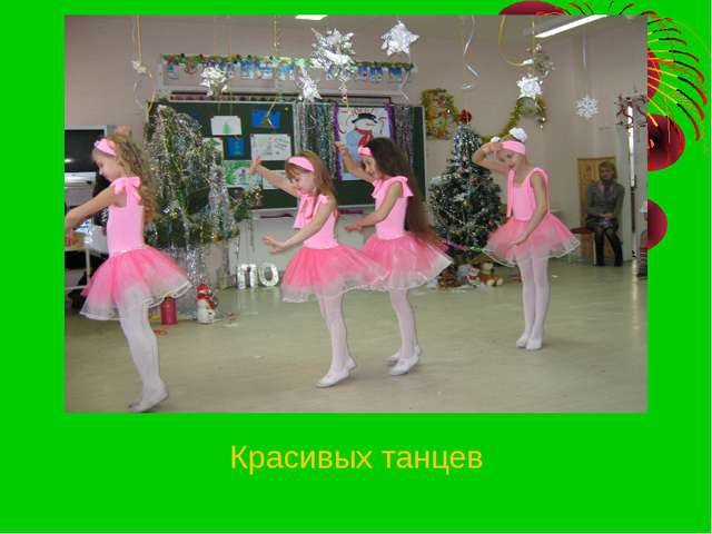 Красивых танцев