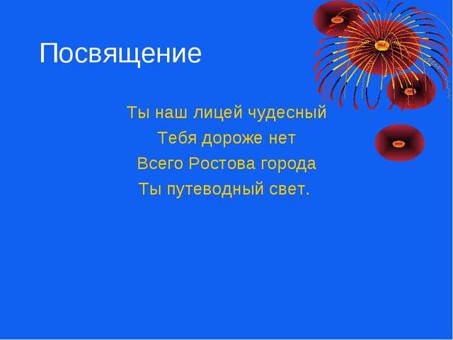 Посвящение Ты наш лицей чудесный Тебя дороже нет Всего Ростова города Ты путе...