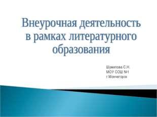 Шумилова С.Н. МОУ СОШ №1 г.Мончегорск