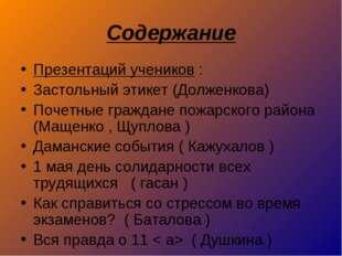 Содержание Презентаций учеников : Застольный этикет (Долженкова) Почетные гра