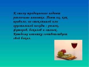 К столу традиционно подают различные напитки. Пьют их, как правило, из стекля