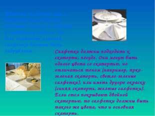 Цветные салфетки, как с бахромой, так и без нее, подаются только к чайному и
