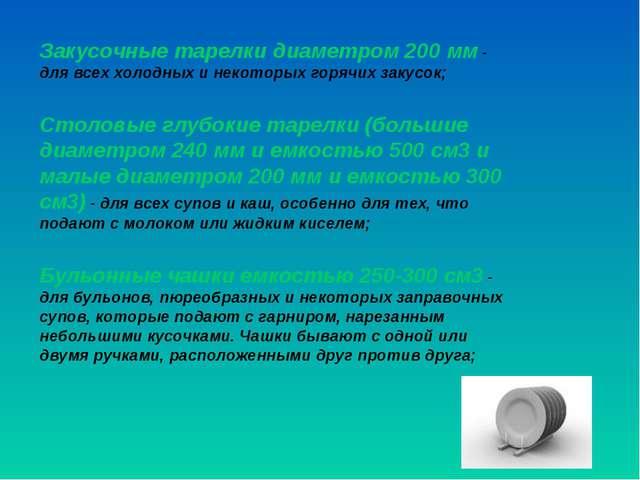 Закусочные тарелки диаметром 200 мм - для всех холодных и некоторых горячих з...