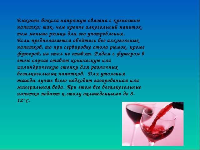 Емкость бокала напрямую связана с крепостью напитка: так, чем крепче алкогол...