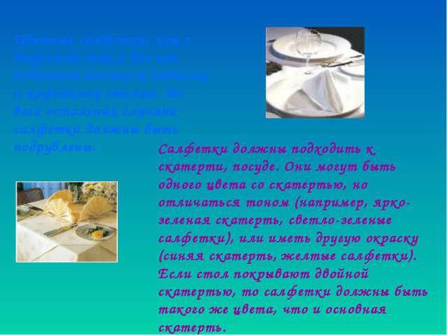 Цветные салфетки, как с бахромой, так и без нее, подаются только к чайному и...