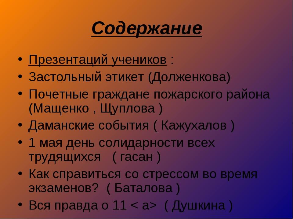 Содержание Презентаций учеников : Застольный этикет (Долженкова) Почетные гра...
