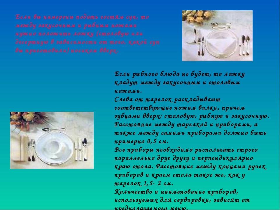 Если вы намерены подать гостям суп, то между закусочным и рыбным ножами нужно...