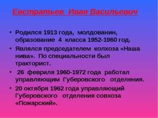 Евстратьев Иван Васильевич Родился 1913 года, молдованин, образование 4 класс