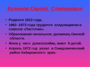 Кузюков Сергей Степанович Родился 1913 года, 1963 -1973 года трудился кладовщ