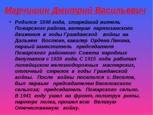 Марчишин Дмитрий Васильевич Родился 1898 года, старейший житель Пожарского ра