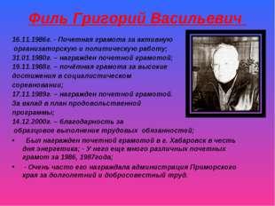 Филь Григорий Васильевич 16.11.1986г. - Почетная грамота за активную организа