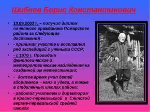 Шибнев Борис Константинович 10.09.2002 г. – получил диплом почетного граждани