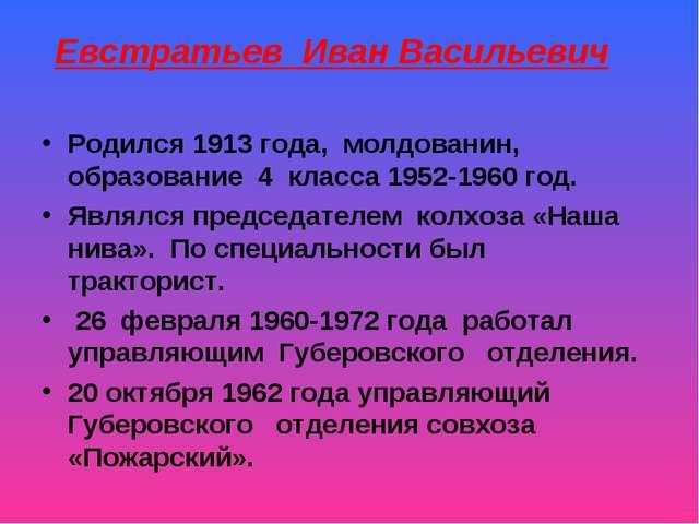 Евстратьев Иван Васильевич Родился 1913 года, молдованин, образование 4 класс...
