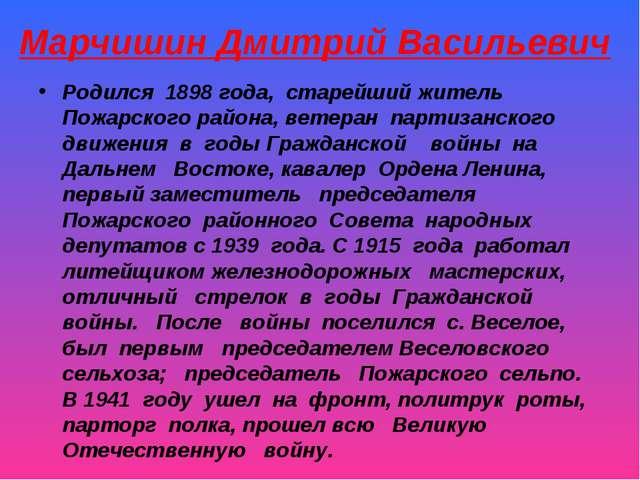 Марчишин Дмитрий Васильевич Родился 1898 года, старейший житель Пожарского ра...