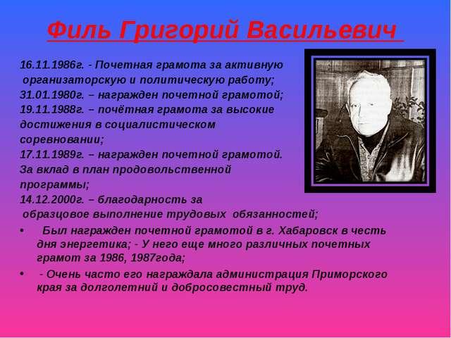 Филь Григорий Васильевич 16.11.1986г. - Почетная грамота за активную организа...