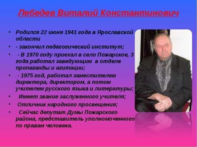 Лебедев Виталий Константинович Родился 22 июня 1941 года в Ярославской област...