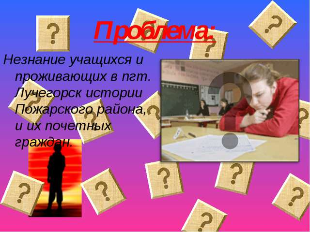Проблема: Незнание учащихся и проживающих в пгт. Лучегорск истории Пожарского...
