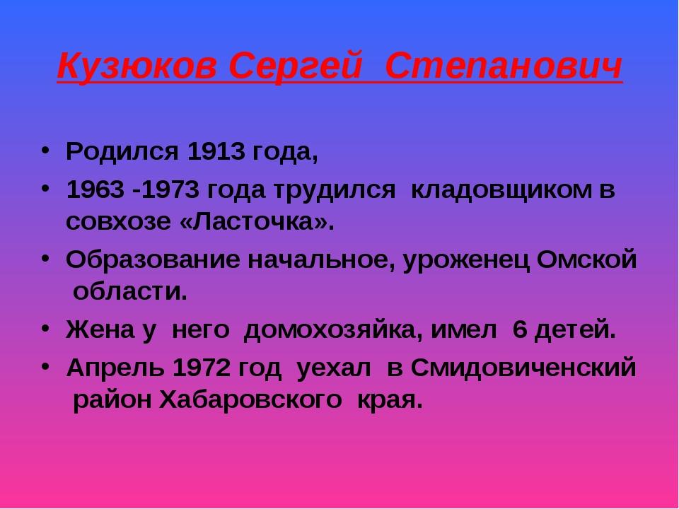 Кузюков Сергей Степанович Родился 1913 года, 1963 -1973 года трудился кладовщ...