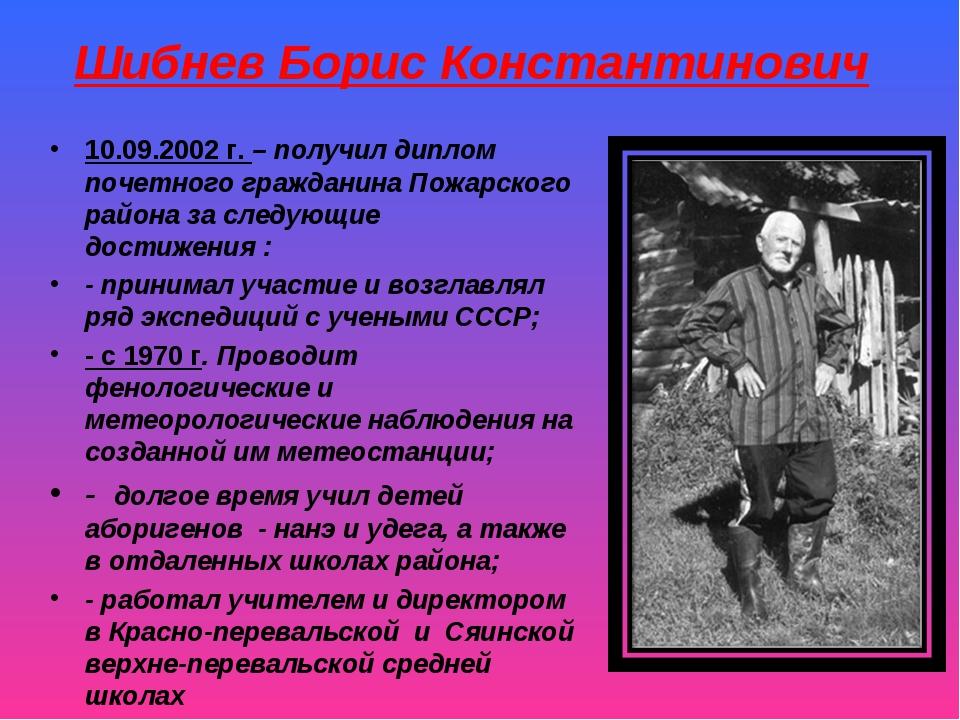 Шибнев Борис Константинович 10.09.2002 г. – получил диплом почетного граждани...