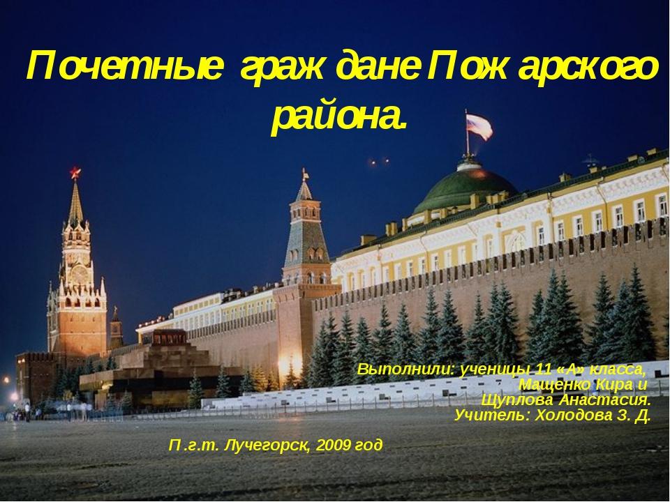 Почетные граждане Пожарского района. Выполнили: ученицы 11 «А» класса, Мащенк...