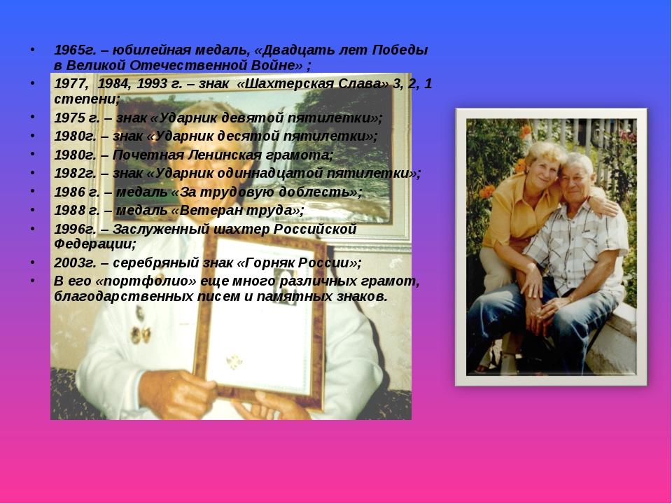 1965г. – юбилейная медаль, «Двадцать лет Победы в Великой Отечественной Войне...