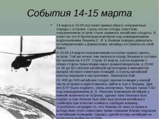 События 14-15 марта 14 марта в 15:00 поступил приказ убрать пограничные отряд