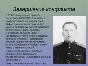 Завершение конфликта В 17:00, в нарушение приказа Политбюро ЦК КПСС не вводит
