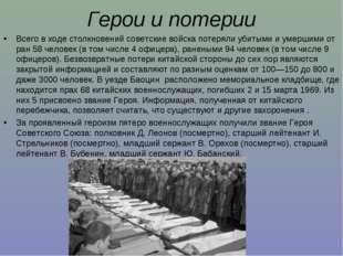 Герои и потерии Всего в ходе столкновений советские войска потеряли убитыми и