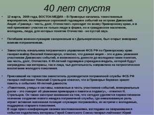 40 лет спустя 12 марта, 2009 года, ВОСТОК-МЕДИА – В Приморье начались тожеств