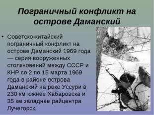 Пограничный конфликт на острове Даманский Советско-китайский пограничный конф