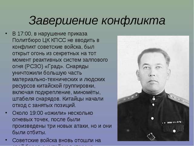 Завершение конфликта В 17:00, в нарушение приказа Политбюро ЦК КПСС не вводит...