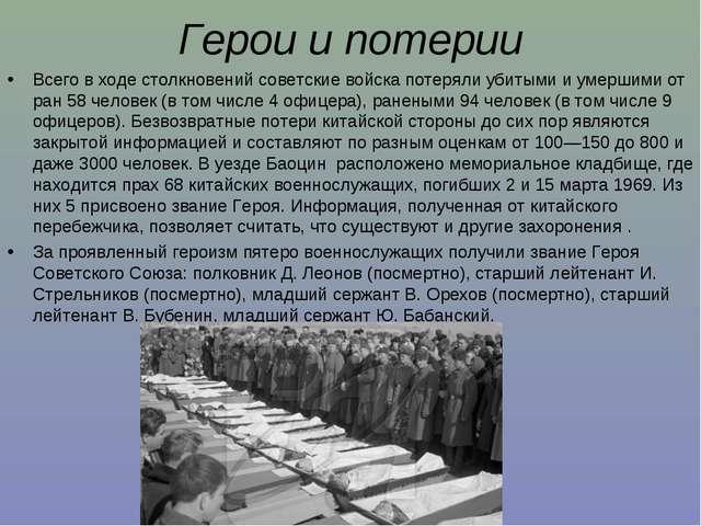 Герои и потерии Всего в ходе столкновений советские войска потеряли убитыми и...