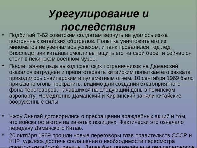 Урегулирование и последствия Подбитый Т-62 советским солдатам вернуть не удал...