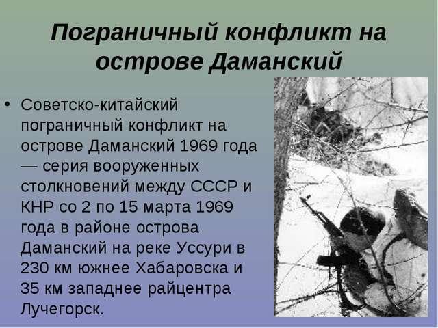 Пограничный конфликт на острове Даманский Советско-китайский пограничный конф...