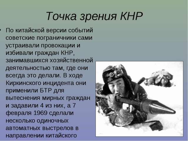 Точка зрения КНР По китайской версии событий советские пограничники сами устр...