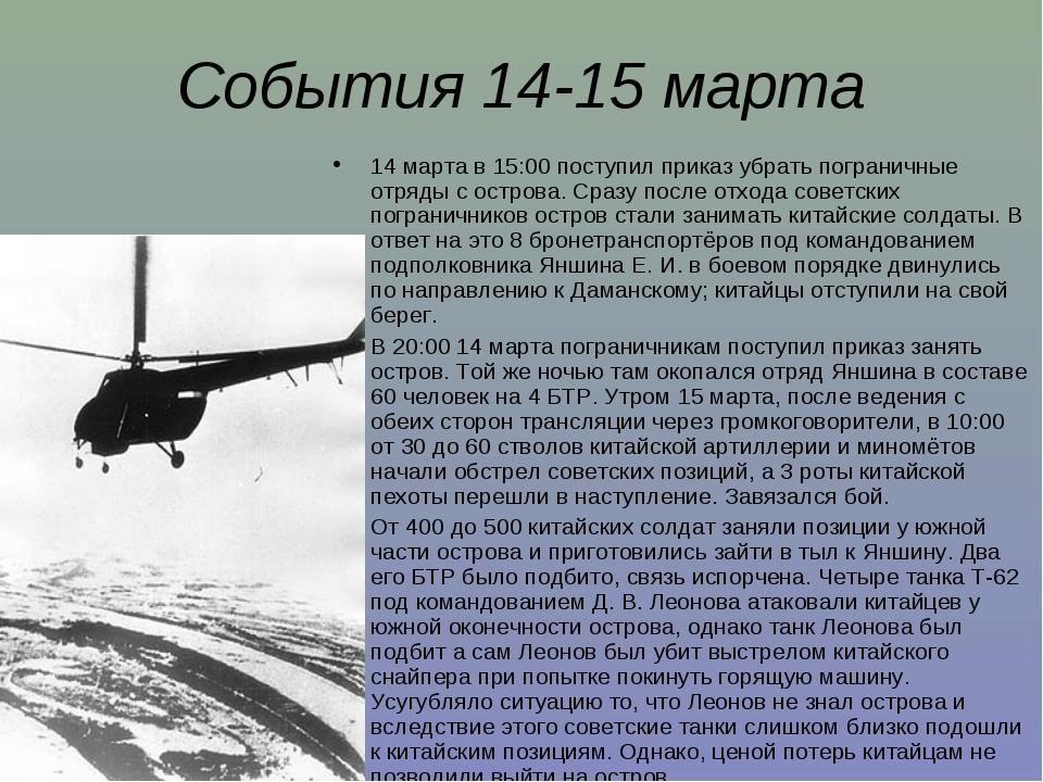 События 14-15 марта 14 марта в 15:00 поступил приказ убрать пограничные отряд...