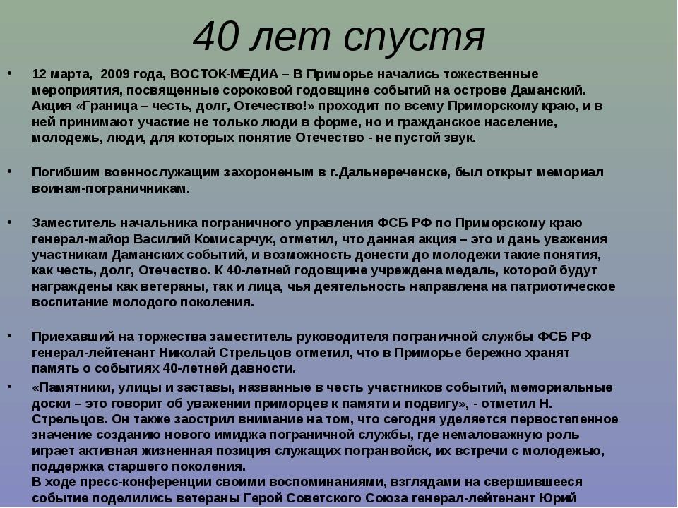 40 лет спустя 12 марта, 2009 года, ВОСТОК-МЕДИА – В Приморье начались тожеств...