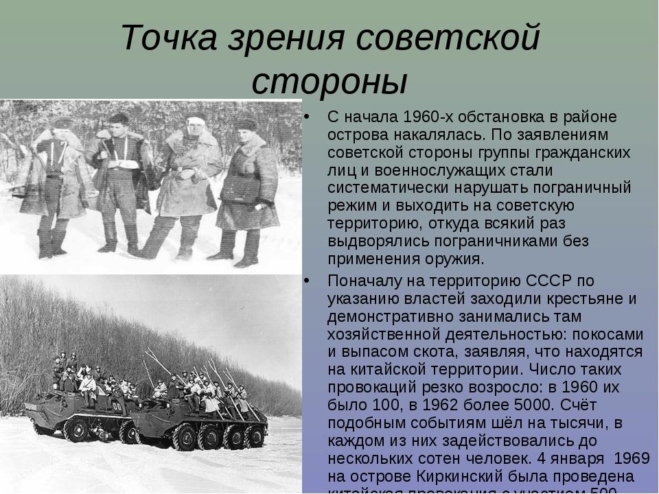 Точка зрения советской стороны С начала 1960-х обстановка в районе острова на...