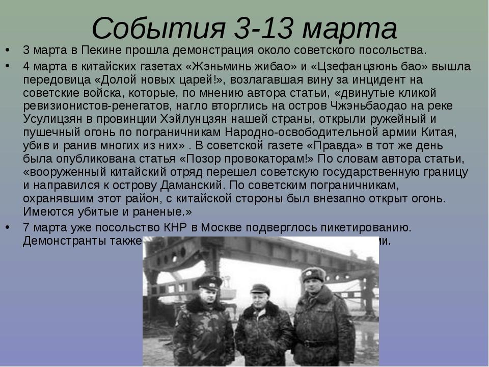 События 3-13 марта 3 марта в Пекине прошла демонстрация около советского посо...