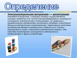 Электроизоляционными материалами или диэлектриками называются вещества, с пом
