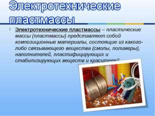 Электротехнические пластмассы – пластические массы (пластмассы) представляют