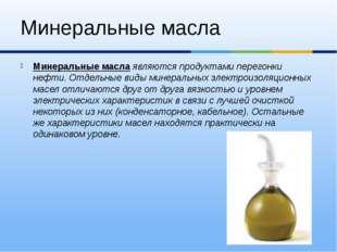 Минеральные масла Минеральные масла являются продуктами перегонки нефти. Отде
