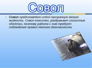 Совол представляет собой прозрачную вязкую жидкость. Совол токсичен, раздража