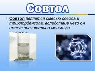 Совтол является смесью совола и трихлорбензола, вследствие чего он имеет знач