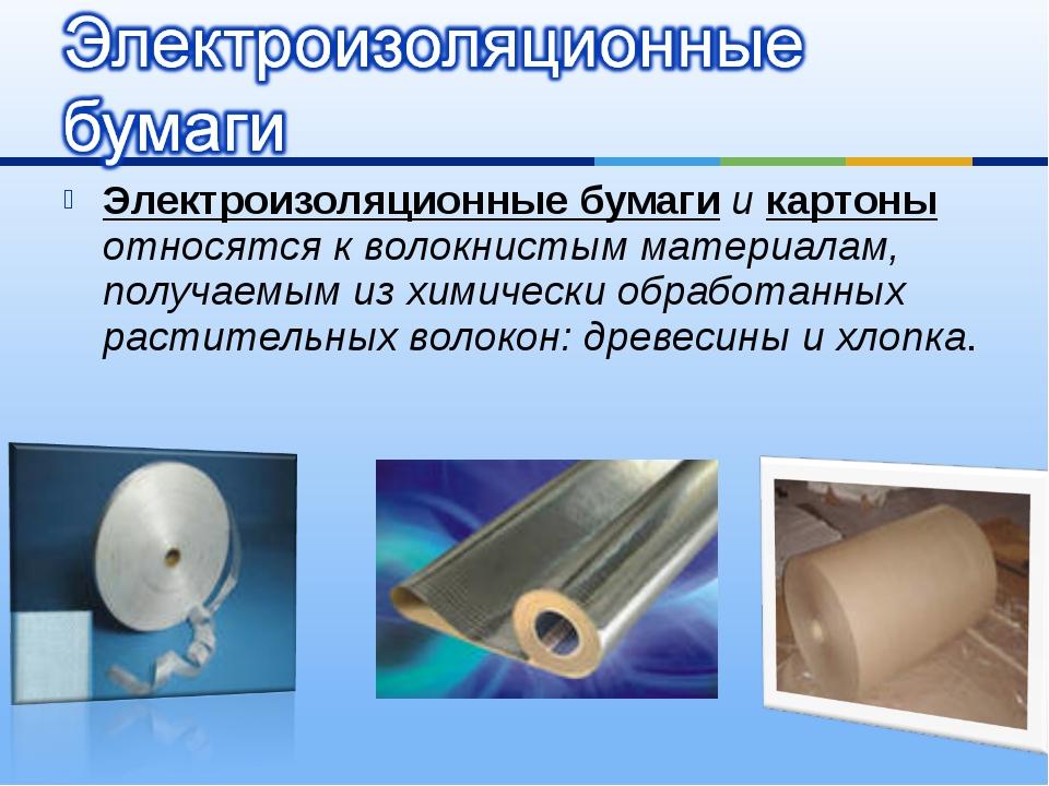 Электроизоляционные бумаги и картоны относятся к волокнистым материалам, полу...