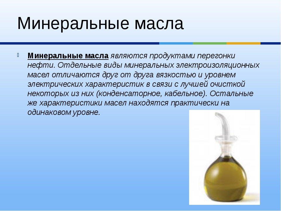 Минеральные масла Минеральные масла являются продуктами перегонки нефти. Отде...