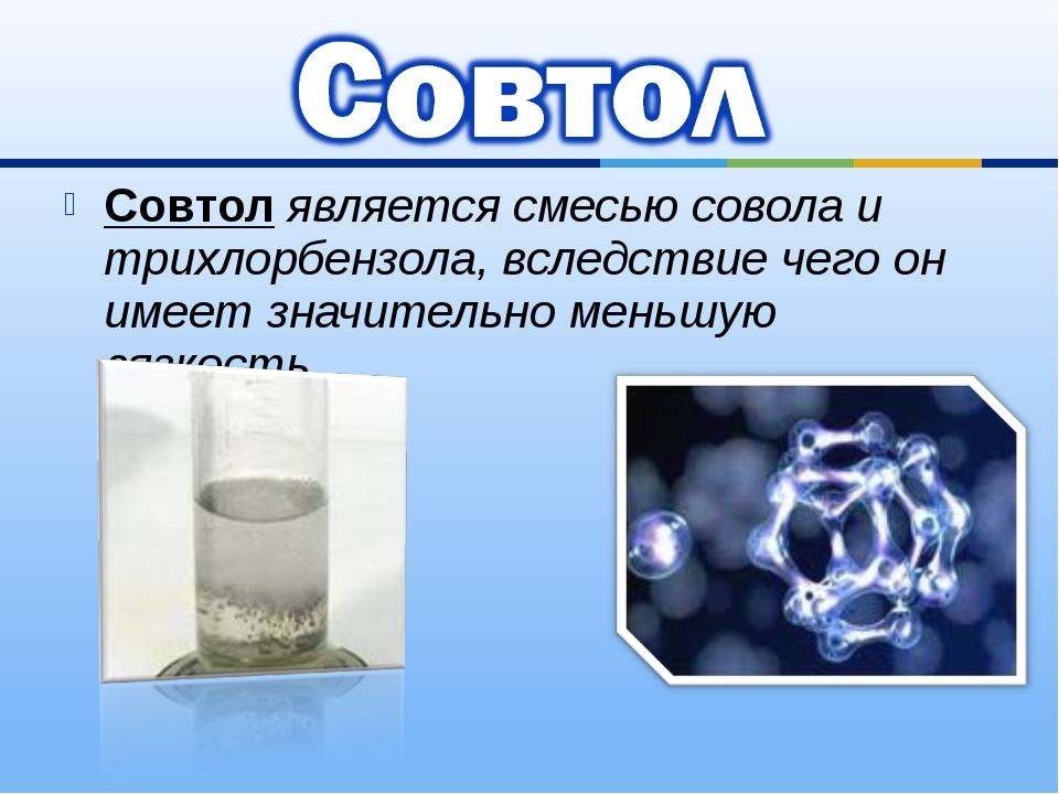 Совтол является смесью совола и трихлорбензола, вследствие чего он имеет знач...