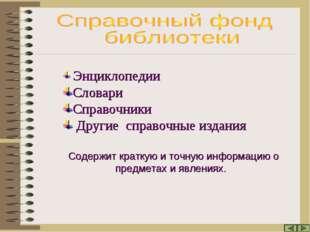 Энциклопедии Словари Справочники Другие справочные издания Содержит краткую